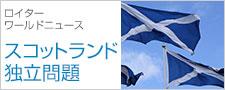 特集 スコットランド独立問題