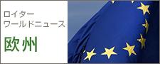ワールドニュース 欧州