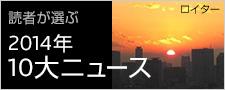 読者が選ぶ2014年10大ニュース