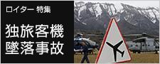 独旅客機墜落事故