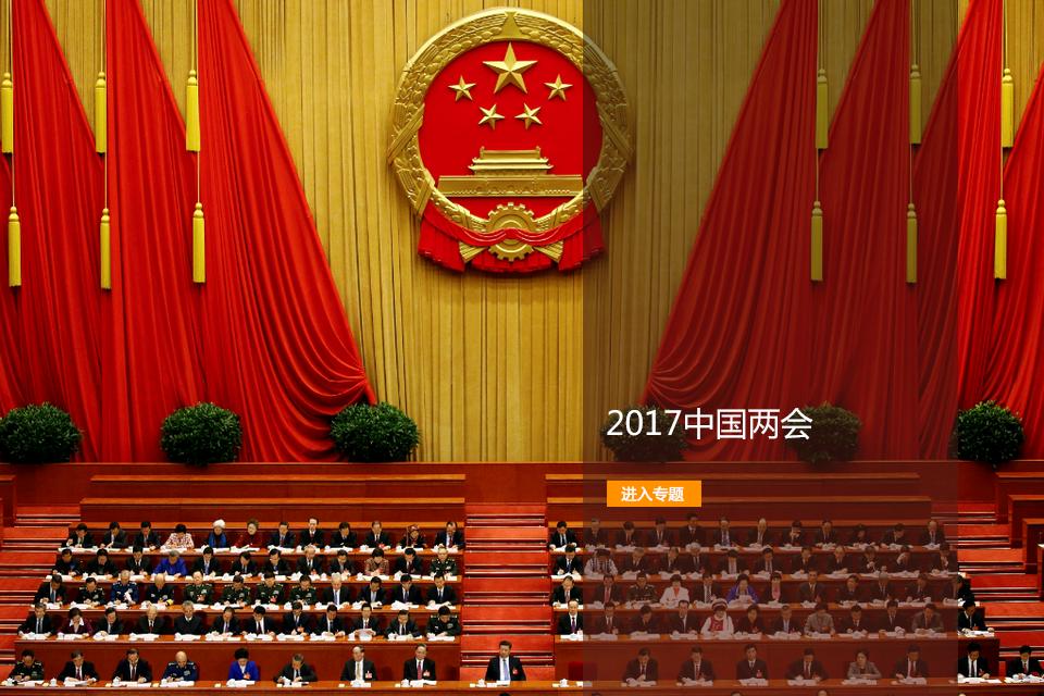 2017中国两会