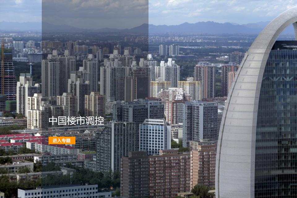 中国楼市调控