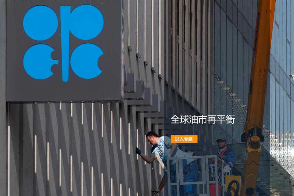 全球油市再平衡