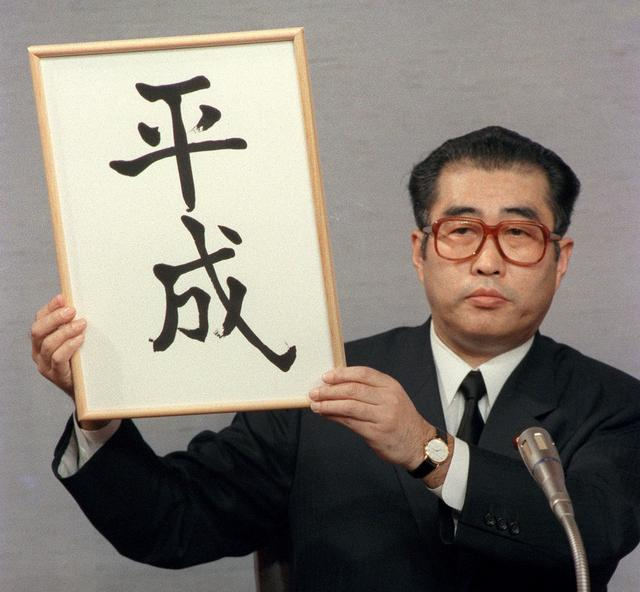 Updating Software Shaping History New Imperial Era Name Looms Large In Japan