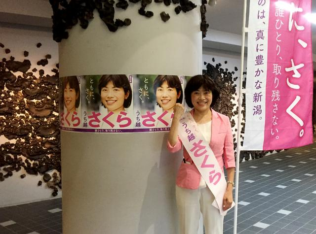 Sakura Uchikoshi, an opposition candidate for Japan's  upcoming July  21 upper house election, poses in front of election posters in Mitsuke, Niigata, Japan, July 9, 2019. REUTERS/Linda Sieg