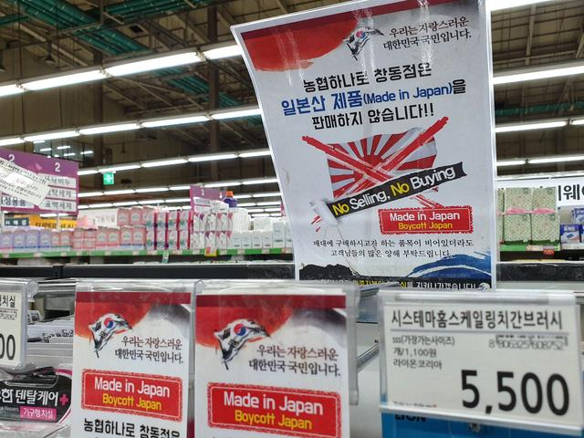 "A banner campaigning for boycott of Japanese products is seen at a market in Seoul, South Korea, July 12, 2019. The banner reads ""We don't sell Japanese products.""    REUTERS/Daewoung Kim"