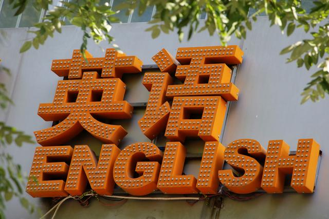 A sign is seen outside an English language school in Beijing, China, July 31, 2019. REUTERS/Thomas Peter