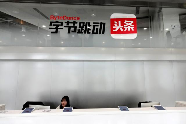 FILE PHOTO: Signs of Bytedance and its news aggregator app Jinri Toutiao are pictured at its office in Beijing, China October 21, 2017. Picture taken October 21, 2017. REUTERS/Stringer