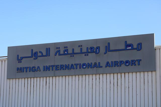 FILE PHOTO: The sign of Matiga International Airport is seen after its reopening in Tripoli, Libya  December 12, 2019. REUTERS/Ismail Zitouny