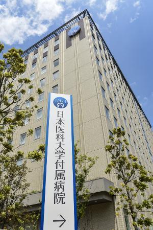 病院 大学 日本 医科 付属