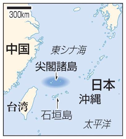 尖閣 諸島